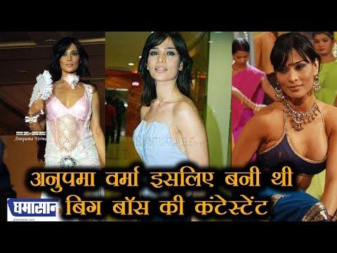 Bigg Boss Contestant Anupama Verma HOT Photoshoot