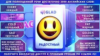 Анки 018 - учить английские слова: каждый, радостный, холодный, грустный, грязный, жёлтый, жирный