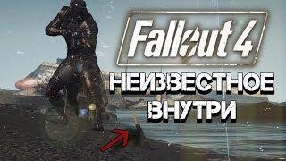 Fallout 4 - Таинственные Письма