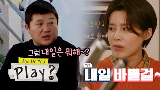 Does Se Ho Still Have Feelings for Do Yeon? [How Do You Play? Ep 26]