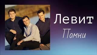 Христианская Музыка    Левит - Помни    Христианские песни