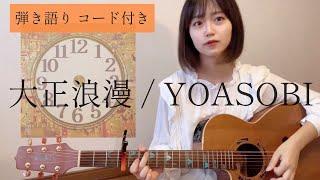 【コード付き(Chords)】大正浪漫 / YOASOBI [ギター 弾き語り cover] Taisho Roman / YOASOBI