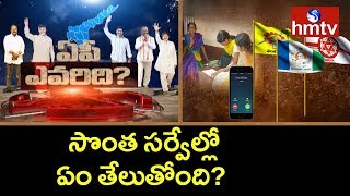 Politicians Own Surveys on AP Election Results | AP Evaridhi | hmtv