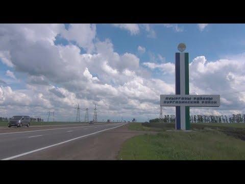 Аургазинский район Республики Башкортостан