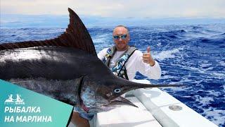 Рыбалка на черного марлина