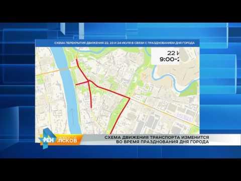 Новости Псков 20.07.2017 # Перекрытие дорог в Дни города