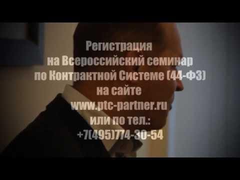 44-ФЗ (ФКС) Всероссийский семинар (госзаказ, тендеры)