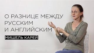 Смотреть онлайн Как английский язык отличается от русского
