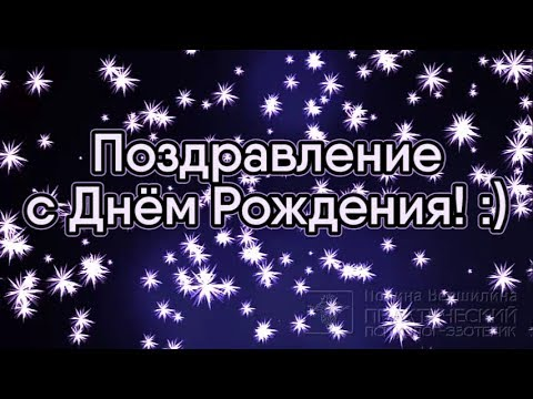 С Днём рождения! Красивое оригинальное Видео-Поздравление. Самое мудрое и самое лучшее! :)