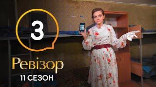 Ревизор 11 сезон – Кривой Рог – 03.08.2020