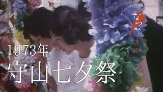 1973年 守山七夕祭【なつかしが】