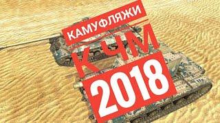 Wot blitz футбольные камуфляжи ЧМ 2018