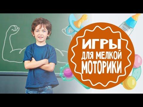 Игры на развитие мелкой моторики для детей 4-5 лет