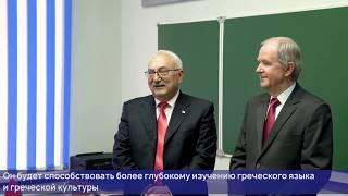 Открытие кабинета греческой филологии на филологическом факультете БГУ