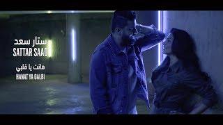Sattar Saad - Hanat Ya Galbi [Official Music Video] (2019) / ستار سعد - هانت يا قلبي تحميل MP3