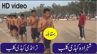 2018 New 65 KG kabaddi match Toba tek Singh | trandi kabaddi club vs shahzda kabaddi club