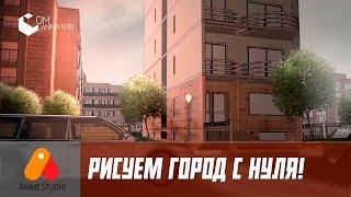 Как нарисовать город для мультфильма! Сartoon background