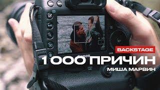 Миша Марвин   1000 причин (Репортаж со съемок)