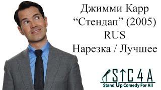 Джимми Карр - Стендап (2005) - Лучшие шутки