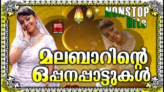 Malayalam Oppana Songs Mp3 # Malayalam Mappila Songs 2017 #  Old Malayalam Mappila Songs Mp3