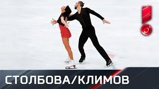 Произвольная программа пары Ксения Столбова и Федор Климов. Чемпионат Европы