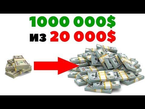 11.5 миллионов $$$. Как инвестировать 20 000$ и стать долларовым миллионером?