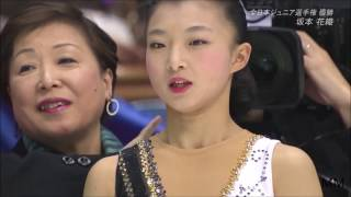 坂本花織KaoriSakamoto2016全日本選手権JapanNationalSP