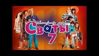 Когда выйдет 7 сезон Сватов| Интервью с Анной Кошмал и Фёдором Добронравовым