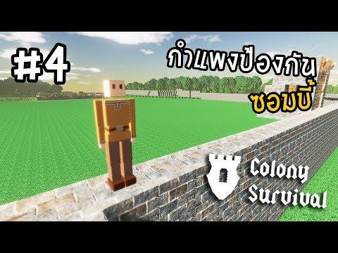 Colony Survival[Thai] กำแพงไททัน PART 4