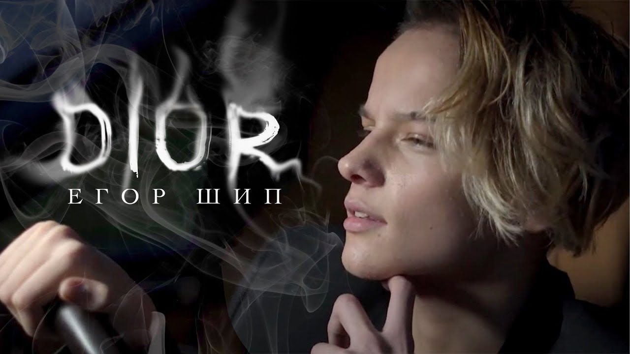 Егор Шип — Dior