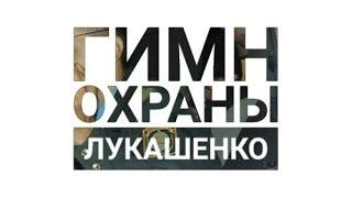 ГИМН ОХРАНЫ ЛУКАШЕНКО.mp3