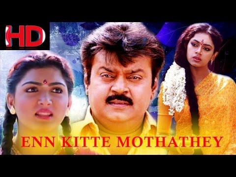 Enkitta Mothathe  - Super Hit Tamil Movie   Vijayakanth   Goundamani   Kushboo   Shobana