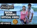 Entha Sogasu Video Song | Yugapurusha Video Songs | Arjun Dev, Pooja Jhaveri | Kannada Songs 2017