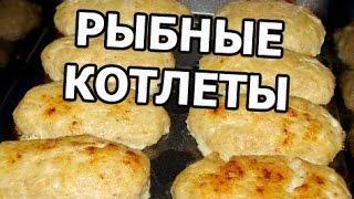 Рыбные котлеты в духовке. Простой рецепт от Ивана!