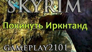 Skyrim 14  Покинуть Иркнтанд   Escape from Irkngthand