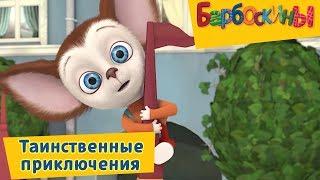 Барбоскины - Таинственные приключения. Сборник мультиков 2017