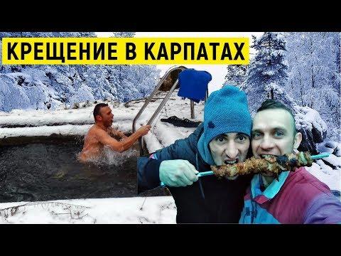 Отмечаем Крещение в Карпатах | Приготовление пищи на углях