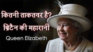 कितनी ताकतवर है ब्रिटैन की महारानी || Queen of England || how much powerful is queen elizabeth?