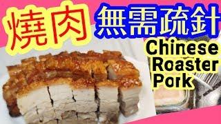 Chinese Roaster Pork爆脆燒肉💥100% 成功💯 皮脆肉嫩 香口有口感屋企都一樣做到上品💥爆脆 💥燒肉 乾淨衛生 燒肉火肉 冬瓜炆火腩燒腩仔 豆腐火腩