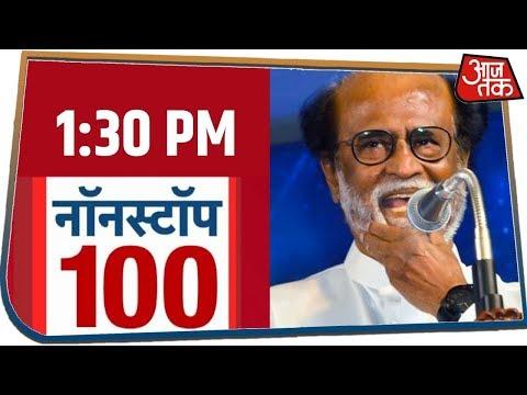 देश-दुनिया की दोपहर की 100 बड़ी खबरें । Nonstop 100 I Jan 21, 2020
