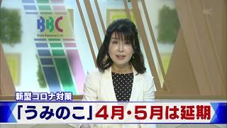 3月27日 びわ湖放送ニュース