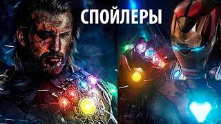 [СПОЙЛЕРЫ] Спойлеры Мстители 4 Финал! Слили сюжет фильма в сеть!