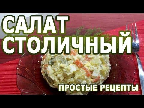Рецепты салатов. Салат Столичный простой рецепт