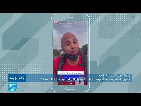 العرب اليوم - شاهد: مغربي يصل إلى السعودية بعد رحلة استمرت 4 سنوات