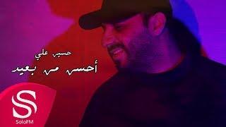 أحسن من بعيد - حسين علي ( حصرياً ) 2019