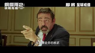 鋼鐵雨2 : 核戰危機電影劇照1