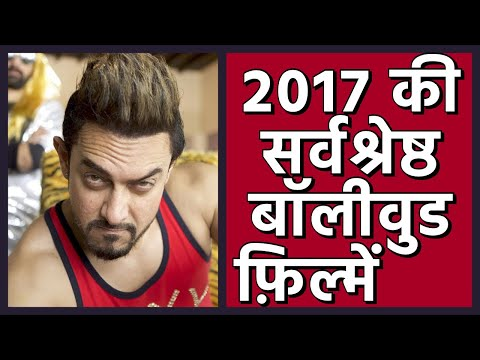 Top 10 Bollywood Movies of 2017 (Hindi) | Best Films of 2017