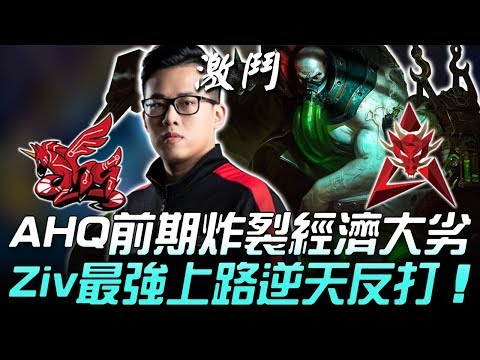 AHQ vs HKA 不科學團戰!AHQ前期炸裂經濟大劣 LMS最強上路Ziv逆天反打!Game 1