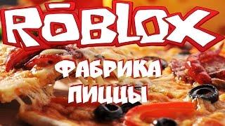 РОБЛОКС ФАБРИКА ПИЦЦЫ -  ROBLOX PIZZA FACTORY TYCOON  (роблокс по русски)