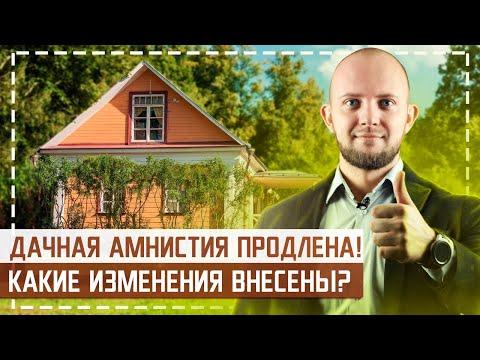 Продление дачной амнистии 2021. Новые правила оформления дачной недвижимости